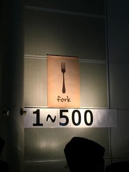 s_fork.JPG